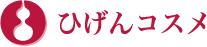 日本酒・麹化粧品 ひげんコスメ