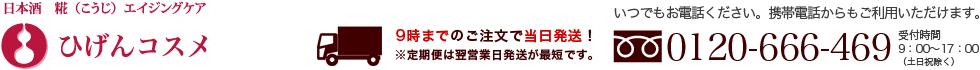 日本酒 糀(こうじ)エイジングケア ひげんコスメ