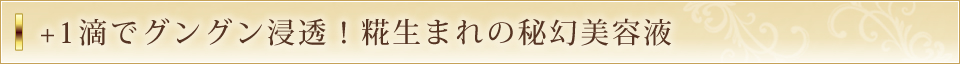 秘幻美容液(ひげん美容液)
